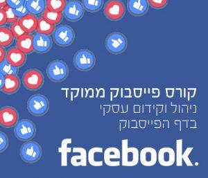 קורס פייסבוק ממוקד