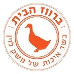 לקוחות - ברווז הבית