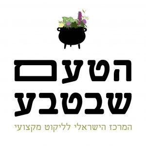 לקוחות - המרכז הישראלי לליקוט מקצועי